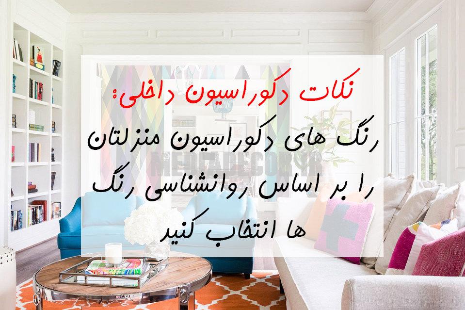 نکات دکوراسیون داخلی: رنگ های دکوراسیون منزلتان را بر اساس روانشناسی رنگ ها انتخاب کنید!