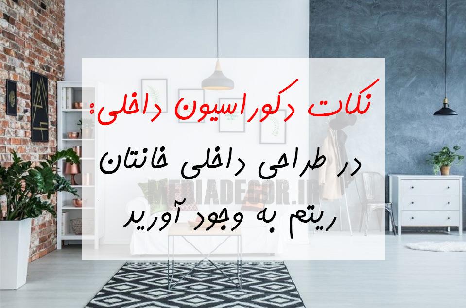 نکات دکوراسیون داخلی: در طراحی داخلی خانتان ریتم به وجود آورید!