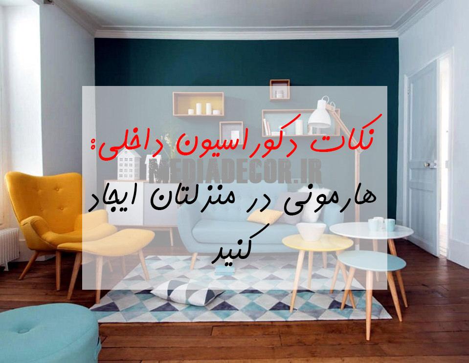 نکات مهم دکوراسیون داخلی: هارمونی در منزلتان ایجاد کنید!