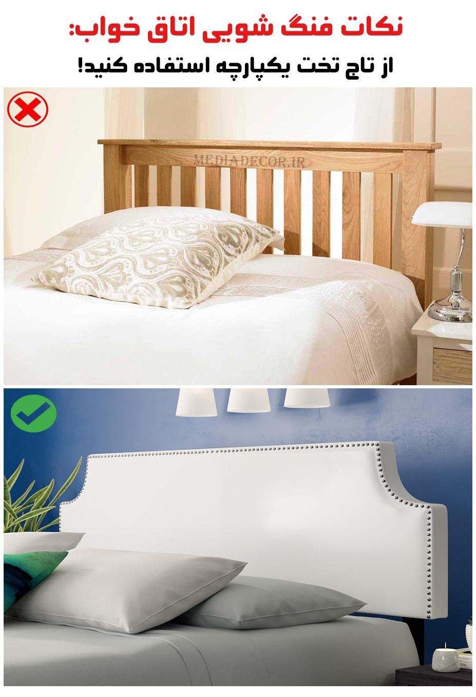 نکات فنگ شویی اتاق خواب: از تاج تخت یکپارچه استفاده کنید!