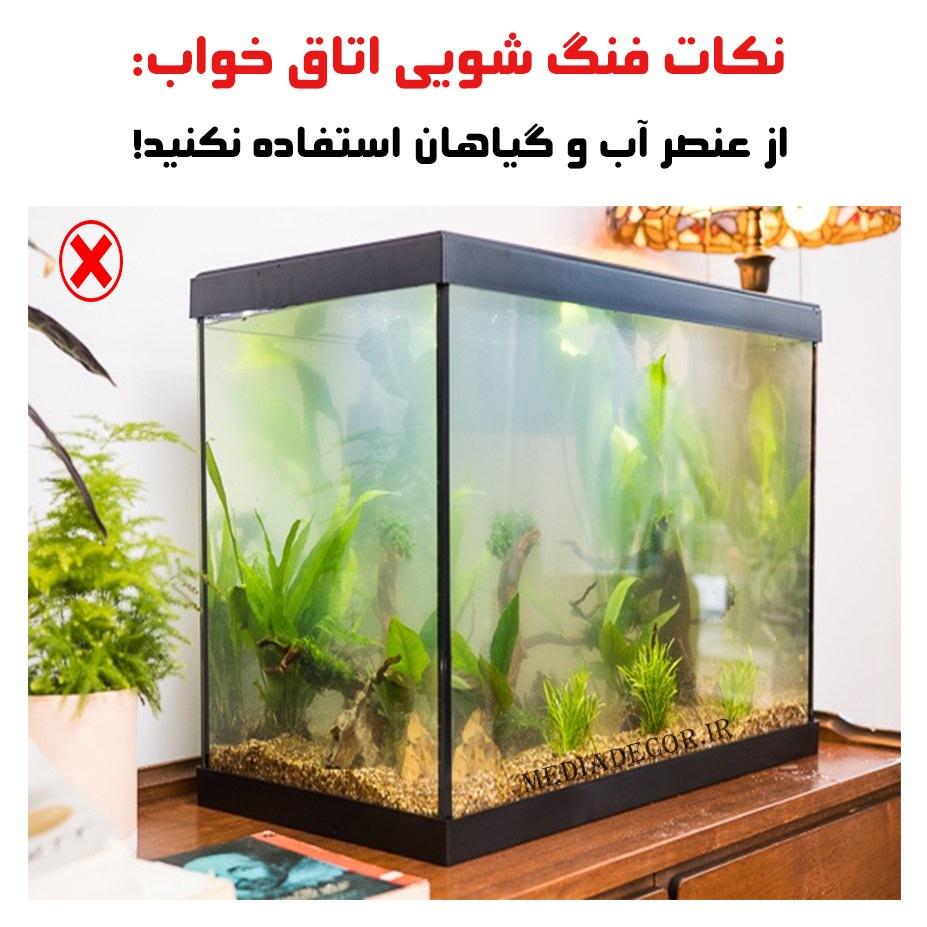 نکات فنگ شویی اتاق خواب: از عنصر آب و گیاهان استفاده نکنید!