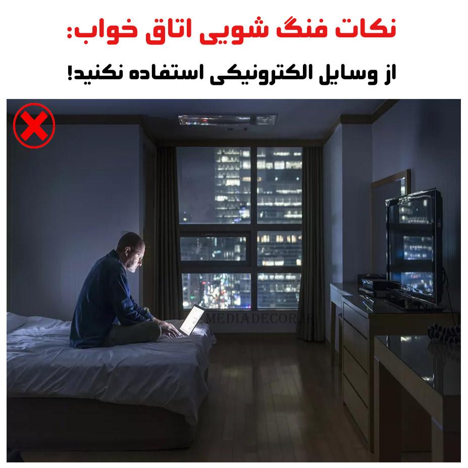 نکات فنگ شویی اتاق خواب: از وسایل الکترونیکی استفاده نکنید!