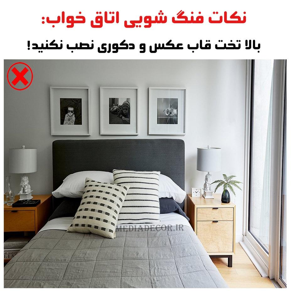 نکات فنگ شویی اتاق خواب: بالا تخت قاب عکس و دکوری نصب نکنید!