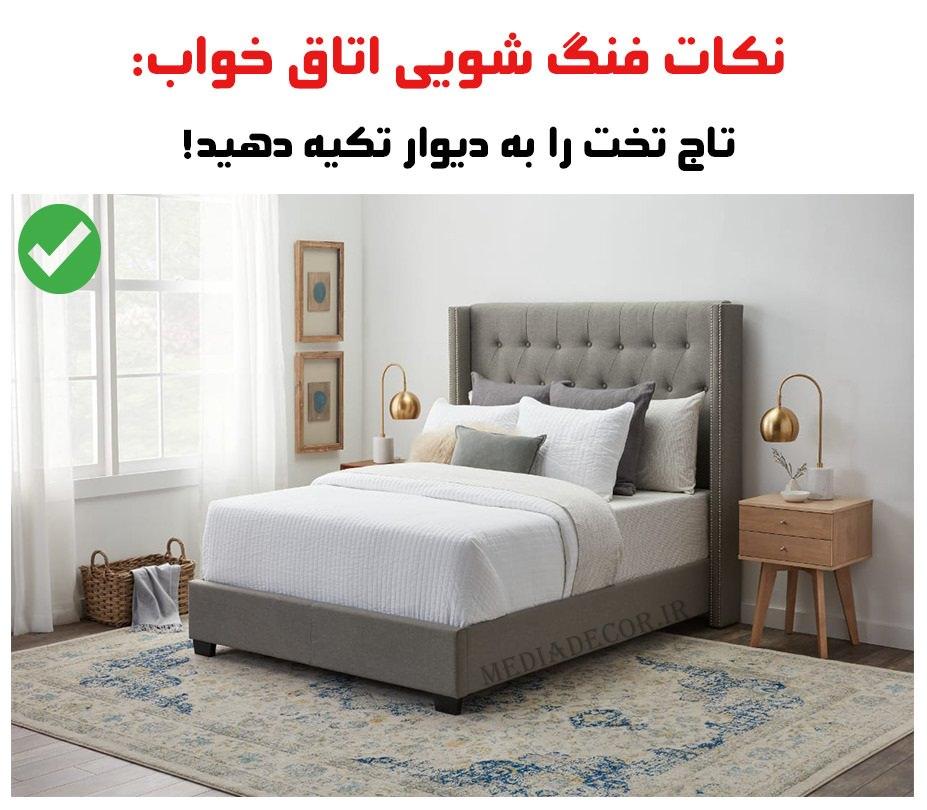 نکات فنگ شویی اتاق خواب: تاج تخت را به دیوار تکیه دهید!