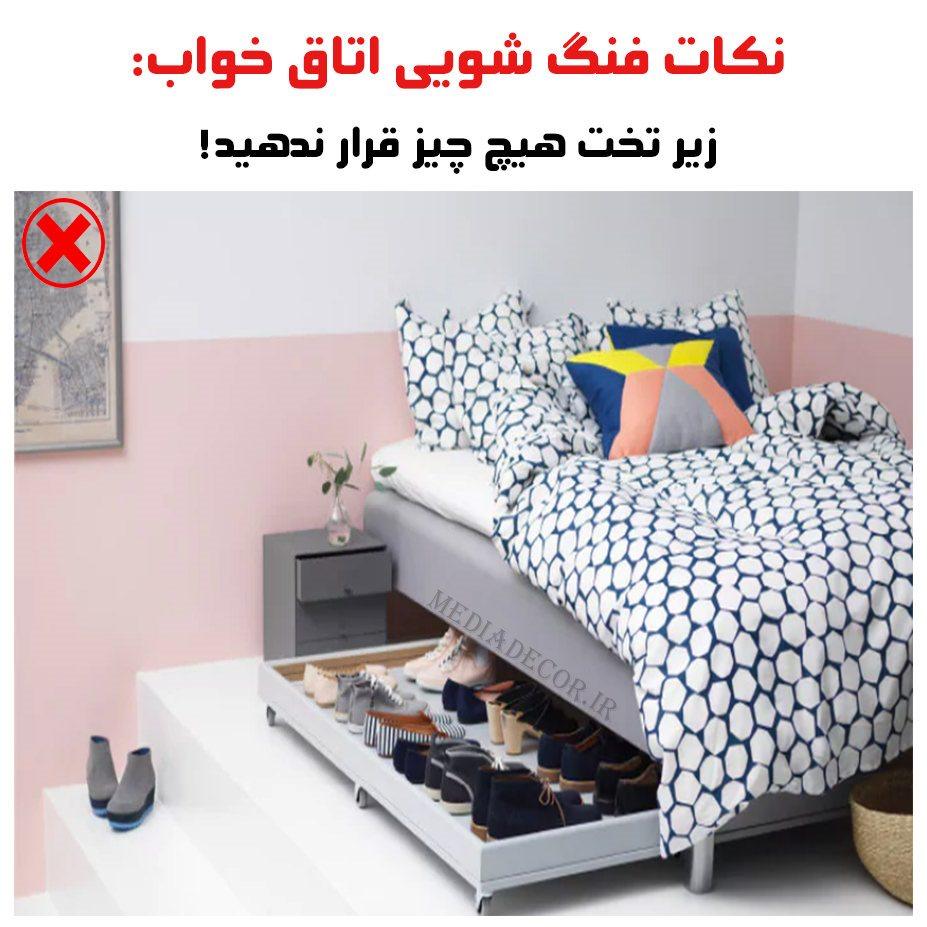 نکات فنگ شویی اتاق خواب: زیر تخت هیچ چیز قرار ندهید!