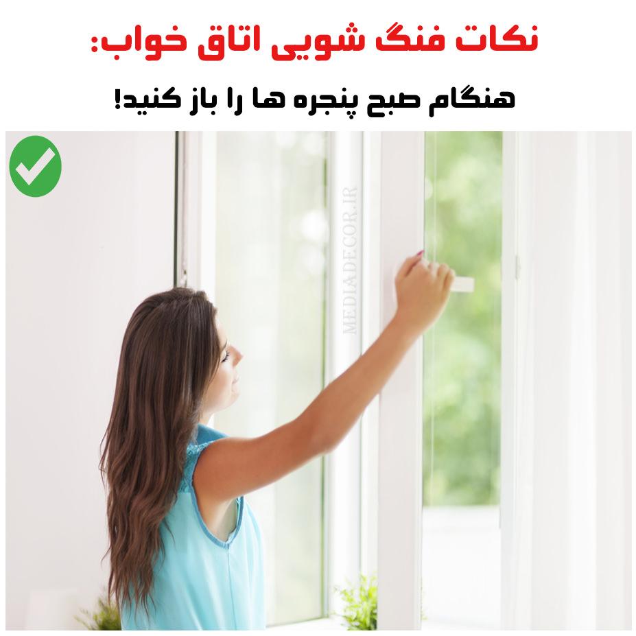 نکات فنگ شویی اتاق خواب: هنگام صبح پنجره ها را باز کنید!