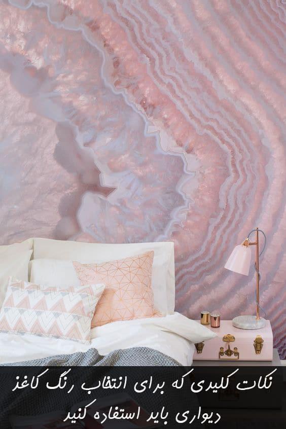 رنگ کاغذ دیواری