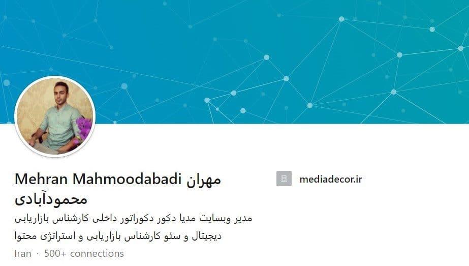 مهران محمودآبادی