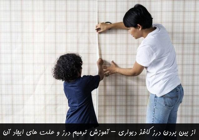 از بین بردن درز کاغذ دیواری