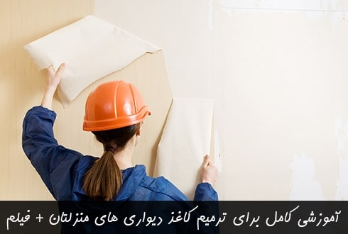 آموزش ترمیم کاغذ دیواری
