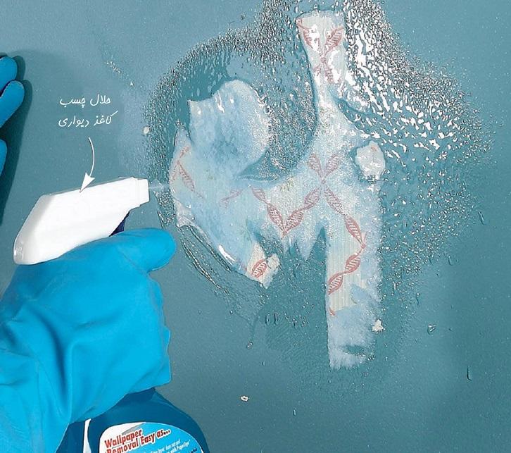 استفاده از حلال چسب برای کندن کاغذ دیواری
