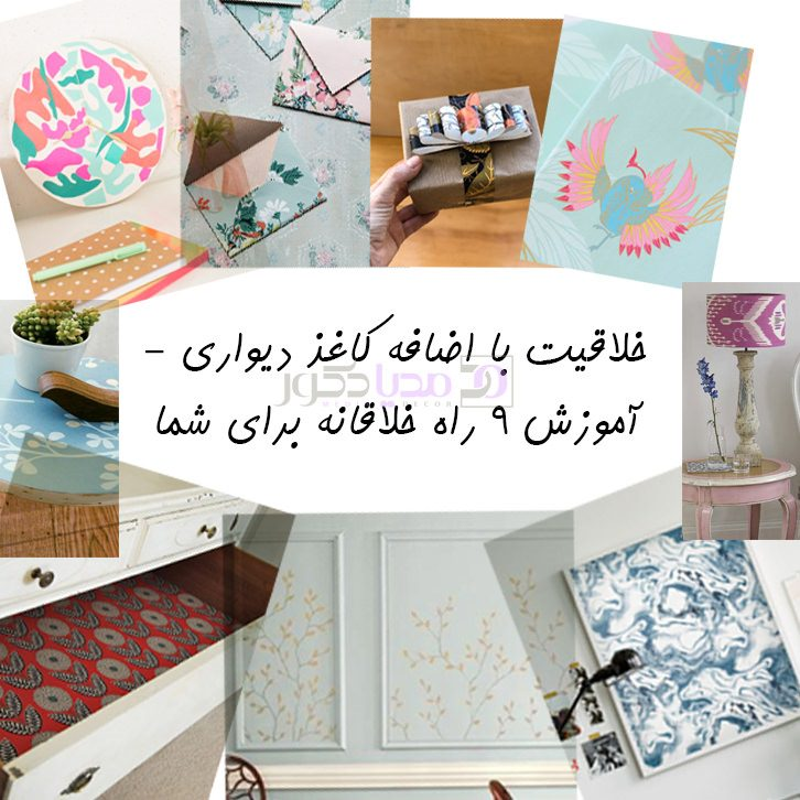 خلاقیت با اضافه کاغذ دیواری