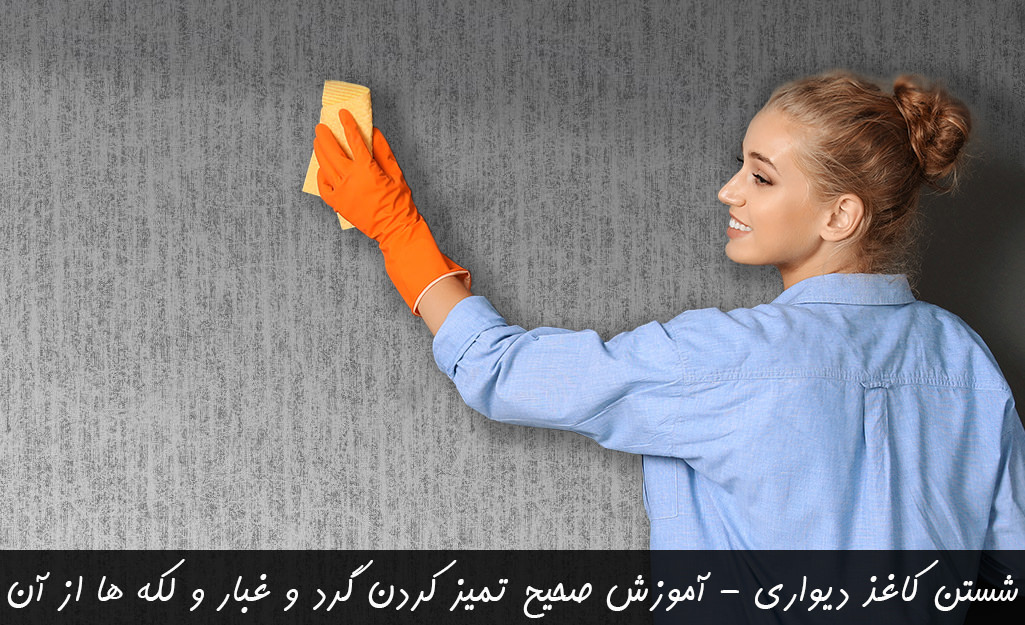 شستن کاغذ دیواری