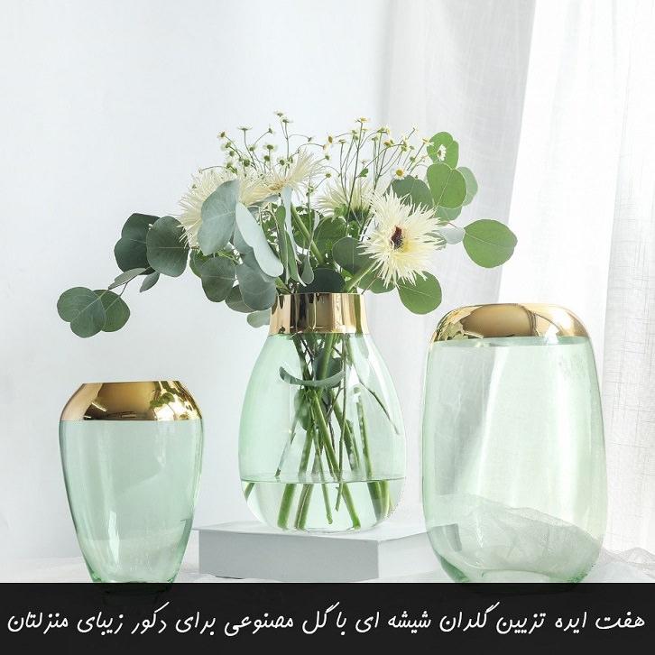 تزیین گلدان شیشه ای با گل مصنوعی