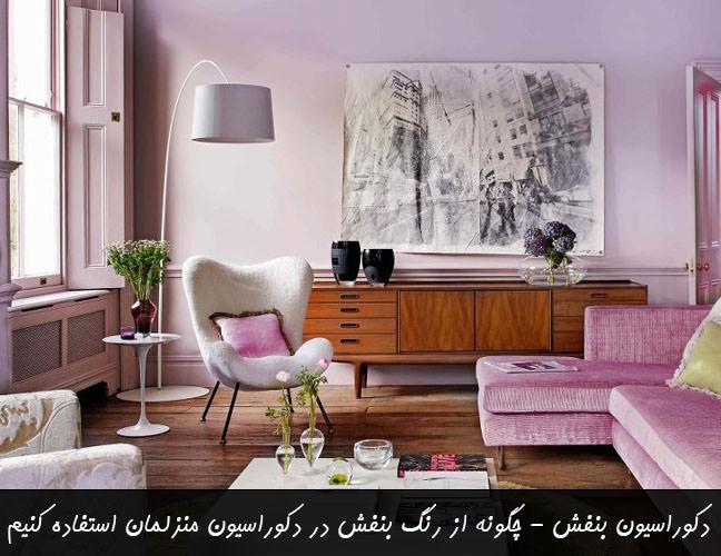 دکوراسیون بنفش – چگونه از رنگ بنفش در دکوراسیون منزلمان استفاده کنیم؟