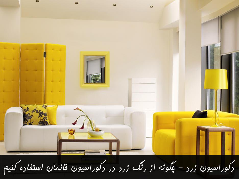 دکوراسیون زرد – چگونه از رنگ زرد در دکوراسیون خانمان استفاده کنیم