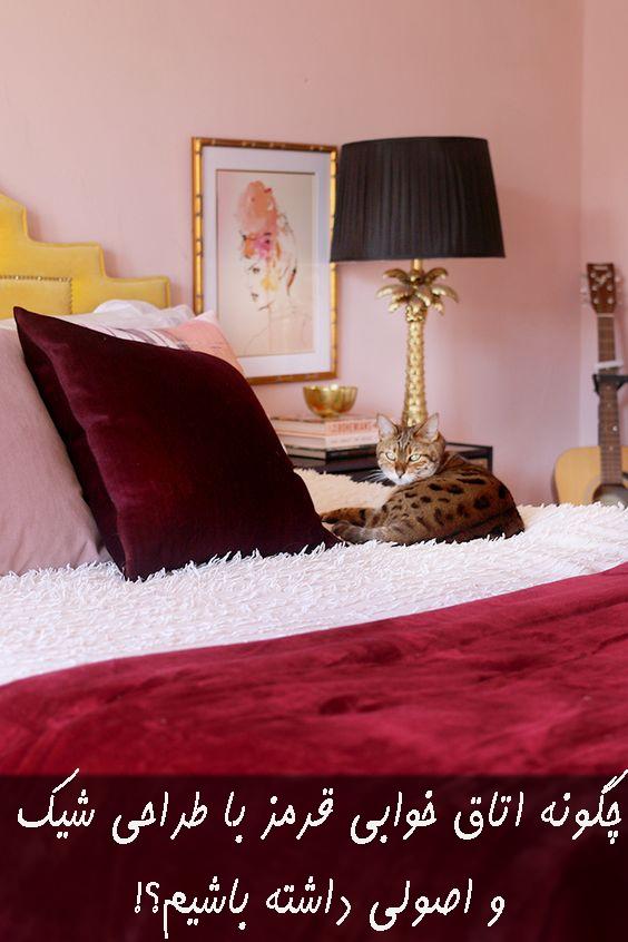 چگونه اتاق خوابی قرمز با طراحی اصولی و شیک داشته باشیم