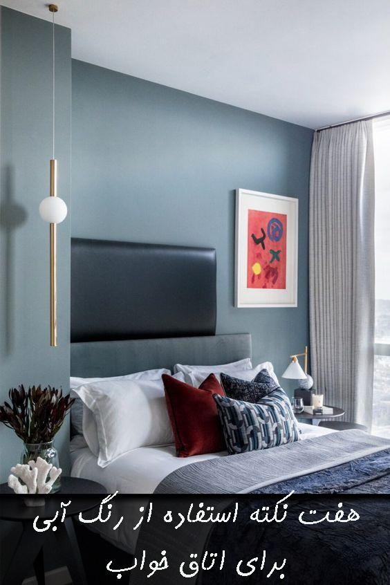 شش نکته استفاده از رنگ آبی برای اتاق خواب