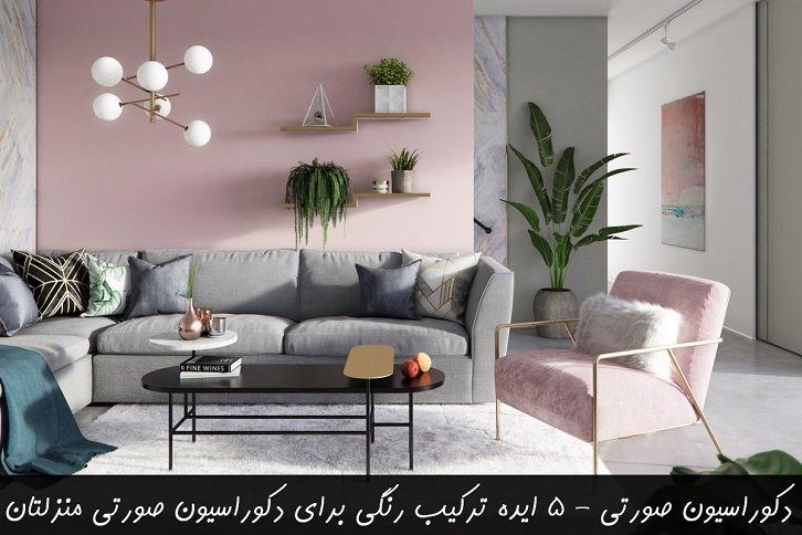 دکوراسیون صورتی – 5 ایده ترکیب رنگی برای دکوراسیون صورتی منزلتان!