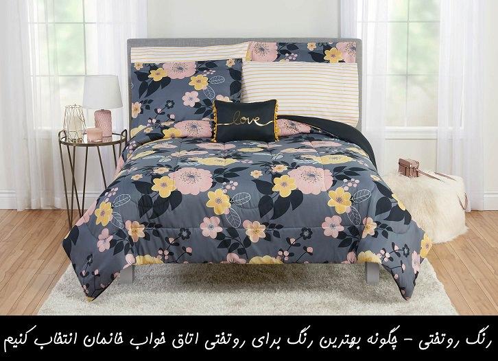 رنگ روتختی - چگونه بهترین رنگ برای روتختی اتاق خواب خانمان انتخاب کنیم؟