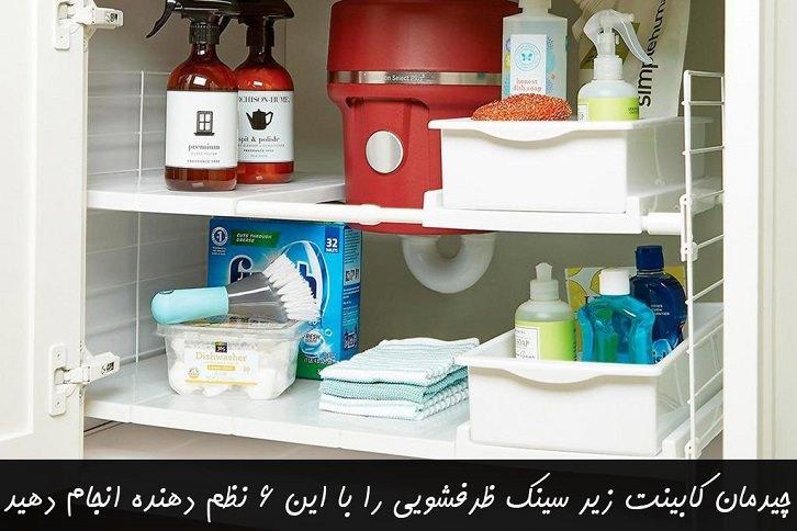 چیدمان کابینت زیر سینک ظرفشویی