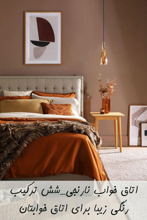 اتاق خواب نارنجی_شش ترکیب رنگی زیبا برای اتاق خوابتان