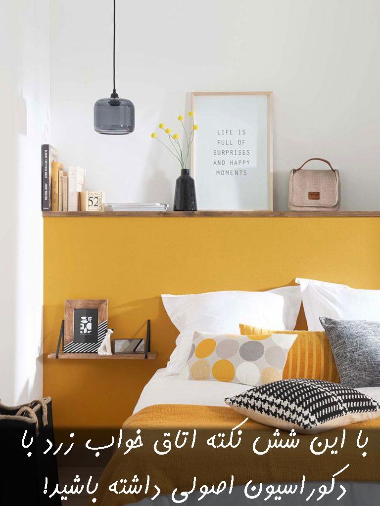 با این شش نکته اتاق خوابی زرد با دکوراسیون اصولی داشته باشید
