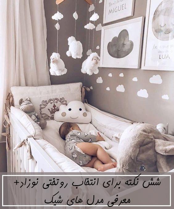 روتختی نوزاد