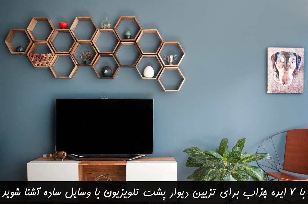 تزیین دیوار پشت تلویزیون با وسایل ساده