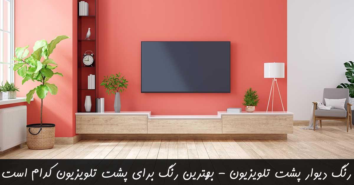 رنگ دیوار پشت تلویزیون - بهترین رنگ برای پشت تلویزیون کدام است