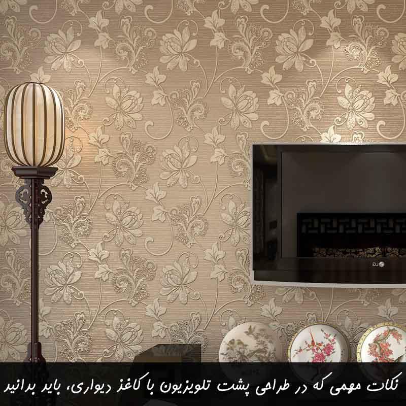 طراحی پشت تلویزیون با کاغذ دیواری