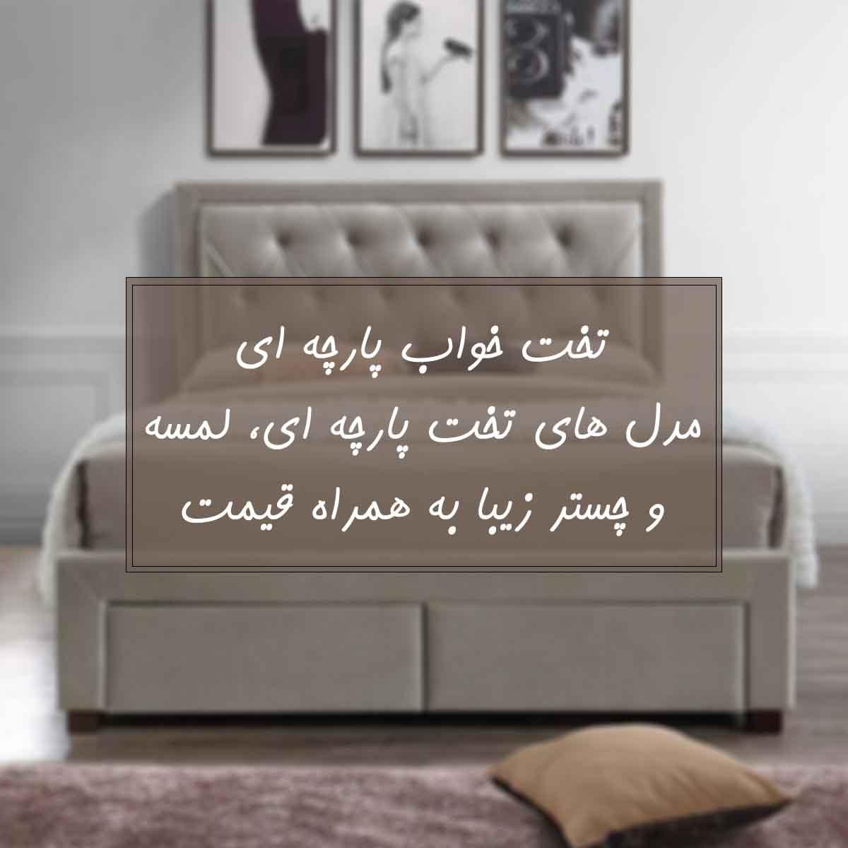 تخت خواب پارچه ای   مدل های تخت پارچه ای، لمسه و چستر زیبا به همراه قیمت!