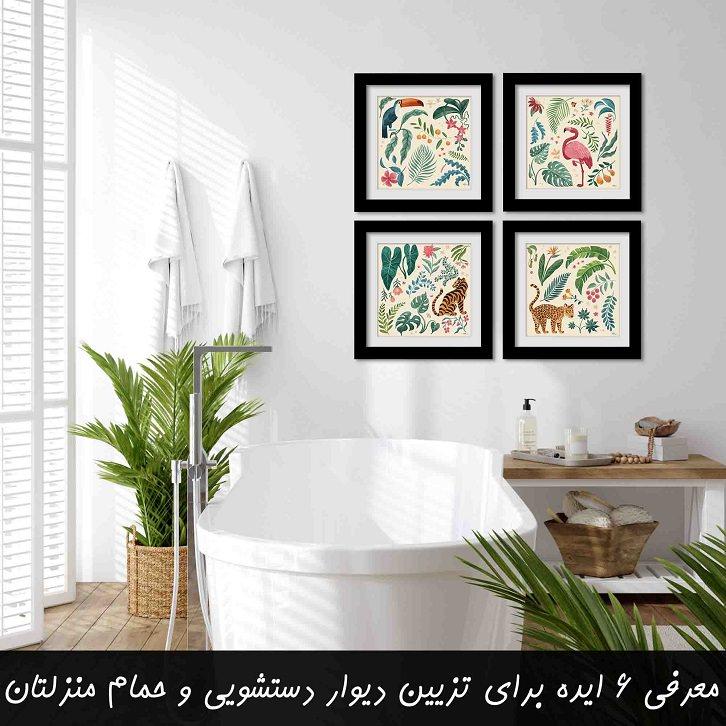 تزیین دیوار دستشویی و حمام