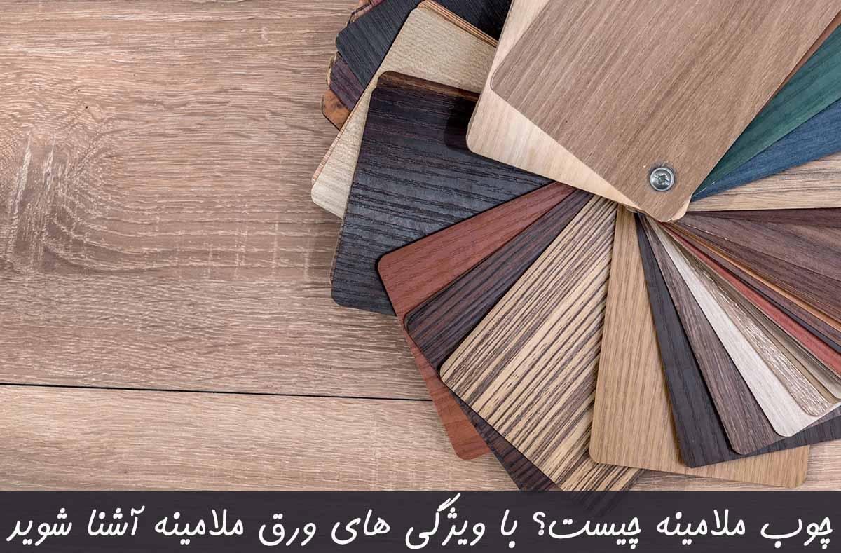 چوب ملامینه چیست؟ با ویژگی های ورق ملامینه آشنا شوید